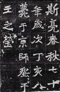 北魏《城阳王元寿妃菊氏墓志》0005作品欣赏