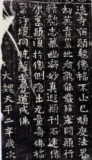 东魏《比丘洪宝造像》0002作品欣赏