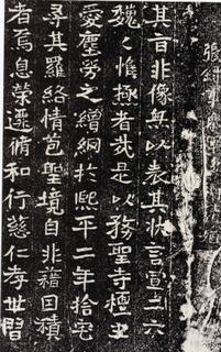 东魏《比丘洪宝造像》0003作品欣赏