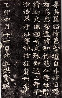 东魏《比丘洪宝造像》0004作品欣赏