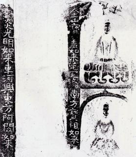东魏《比丘洪宝造像》0005作品欣赏