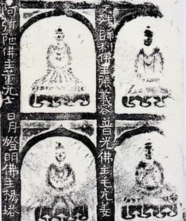 东魏《比丘洪宝造像》0006作品欣赏