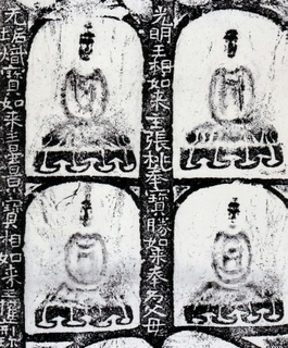东魏《比丘洪宝造像》0009作品欣赏