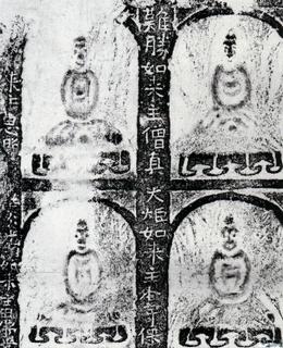 东魏《比丘洪宝造像》0013作品欣赏