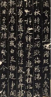 唐代《隆阐法师碑》0002作品欣赏