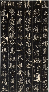 唐代《隆阐法师碑》0003作品欣赏
