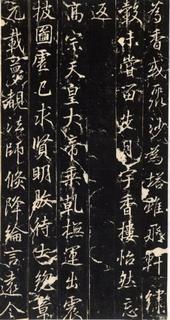 唐代《隆阐法师碑》0005作品欣赏