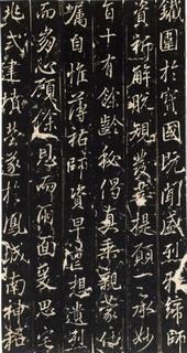 唐代《隆阐法师碑》0008作品欣赏