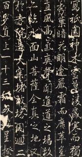 唐代《隆阐法师碑》0010作品欣赏