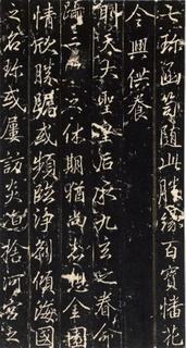 唐代《隆阐法师碑》0012作品欣赏