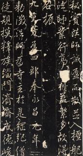 唐代《隆阐法师碑》0013作品欣赏