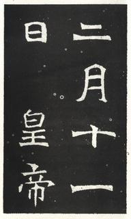 北魏《王元祥造像》0002作品欣赏