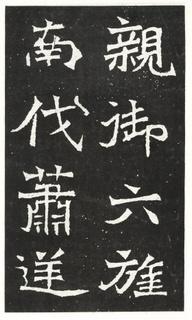 北魏《王元祥造像》0003作品欣赏