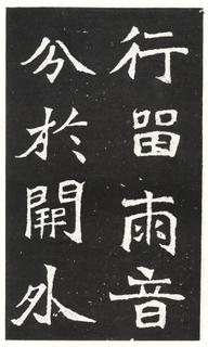 北魏《王元祥造像》0005作品欣赏