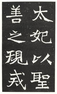 北魏《王元祥造像》0006作品欣赏