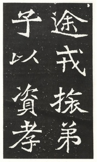 北魏《王元祥造像》0007作品欣赏