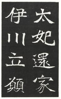 北魏《王元祥造像》0009作品欣赏