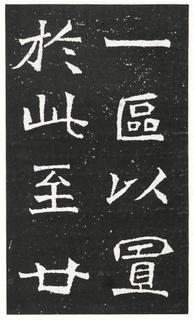 北魏《王元祥造像》0011作品欣赏
