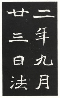 北魏《王元祥造像》0012作品欣赏