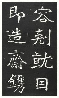 北魏《王元祥造像》0013作品欣赏