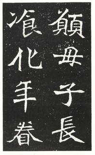 北魏《王元祥造像》0015作品欣赏