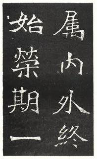 北魏《王元祥造像》0016作品欣赏