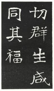 北魏《王元祥造像》0017作品欣赏