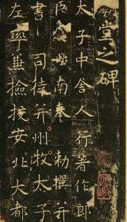 唐代虞世南《孔子庙堂碑》(彩版二种)0001作品欣赏