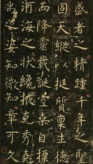 唐代虞世南《孔子庙堂碑》(彩版二种)0006作品欣赏