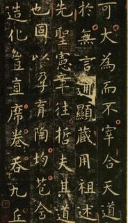 唐代虞世南《孔子庙堂碑》(彩版二种)0007作品欣赏