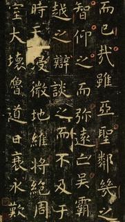 唐代虞世南《孔子庙堂碑》(彩版二种)0008作品欣赏