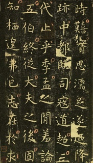 唐代虞世南《孔子庙堂碑》(彩版二种)0009作品欣赏