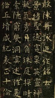 唐代虞世南《孔子庙堂碑》(彩版二种)0016作品欣赏
