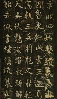 唐代虞世南《孔子庙堂碑》(彩版二种)0017作品欣赏