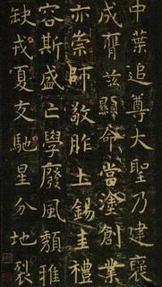 唐代虞世南《孔子庙堂碑》(彩版二种)0018作品欣赏