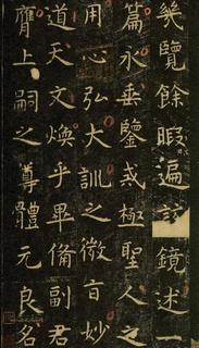 唐代虞世南《孔子庙堂碑》(彩版二种)0021作品欣赏