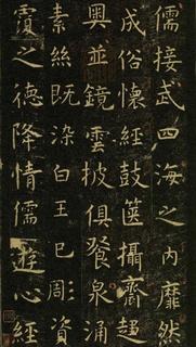 唐代虞世南《孔子庙堂碑》(彩版二种)0022作品欣赏