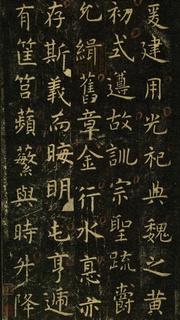 唐代虞世南《孔子庙堂碑》(彩版二种)0026作品欣赏