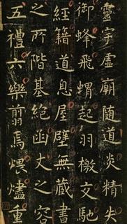 唐代虞世南《孔子庙堂碑》(彩版二种)0027作品欣赏