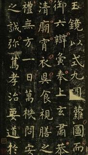唐代虞世南《孔子庙堂碑》(彩版二种)0031作品欣赏