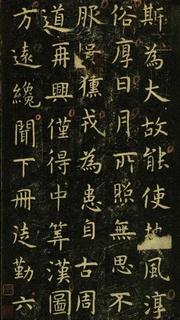 唐代虞世南《孔子庙堂碑》(彩版二种)0032作品欣赏