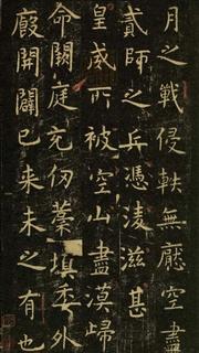 唐代虞世南《孔子庙堂碑》(彩版二种)0033作品欣赏