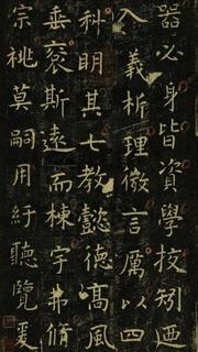 唐代虞世南《孔子庙堂碑》(彩版二种)0036作品欣赏