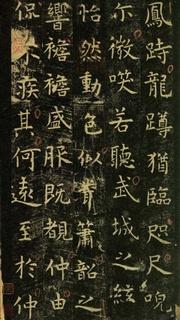 唐代虞世南《孔子庙堂碑》(彩版二种)0039作品欣赏