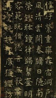 唐代虞世南《孔子庙堂碑》(彩版二种)0041作品欣赏