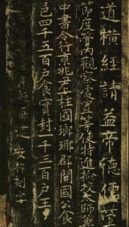 唐代虞世南《孔子庙堂碑》(彩版二种)0042作品欣赏