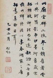 唐代虞世南《孔子庙堂碑》(彩版二种)0043作品欣赏