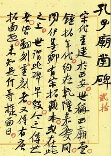 唐代虞世南《孔子庙堂碑》(彩版二种)0044作品欣赏