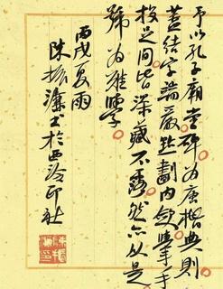 唐代虞世南《孔子庙堂碑》(彩版二种)0045作品欣赏