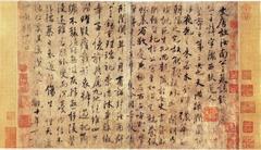 唐代虞世南《孔子庙堂碑》(彩版二种)0046作品欣赏